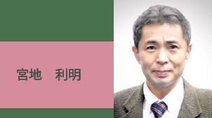 会長 宮地利明(MIYATI Toshiaki)